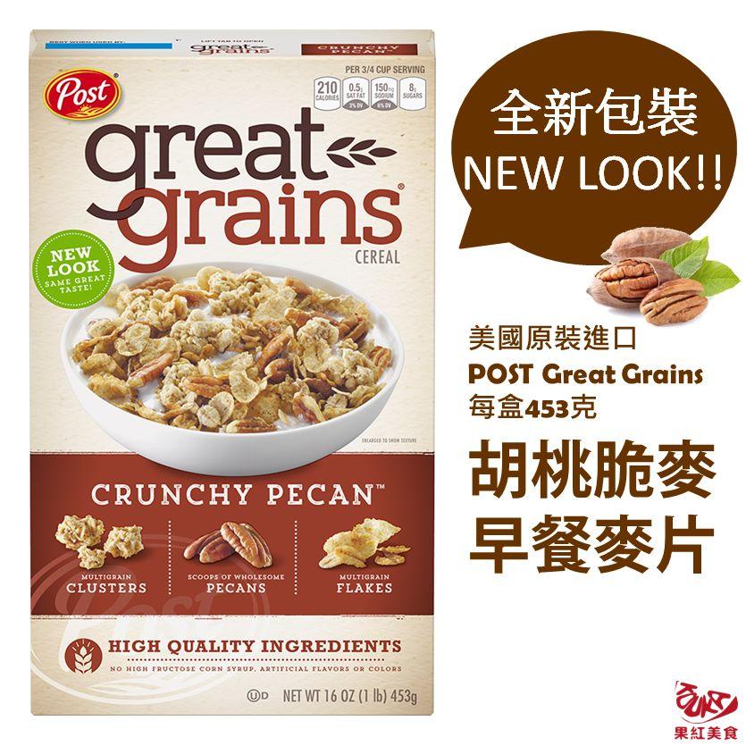 [果紅美食] 美國POST胡桃脆麥穀物麥片早餐453g堅果燕麥多穀物早餐脆片