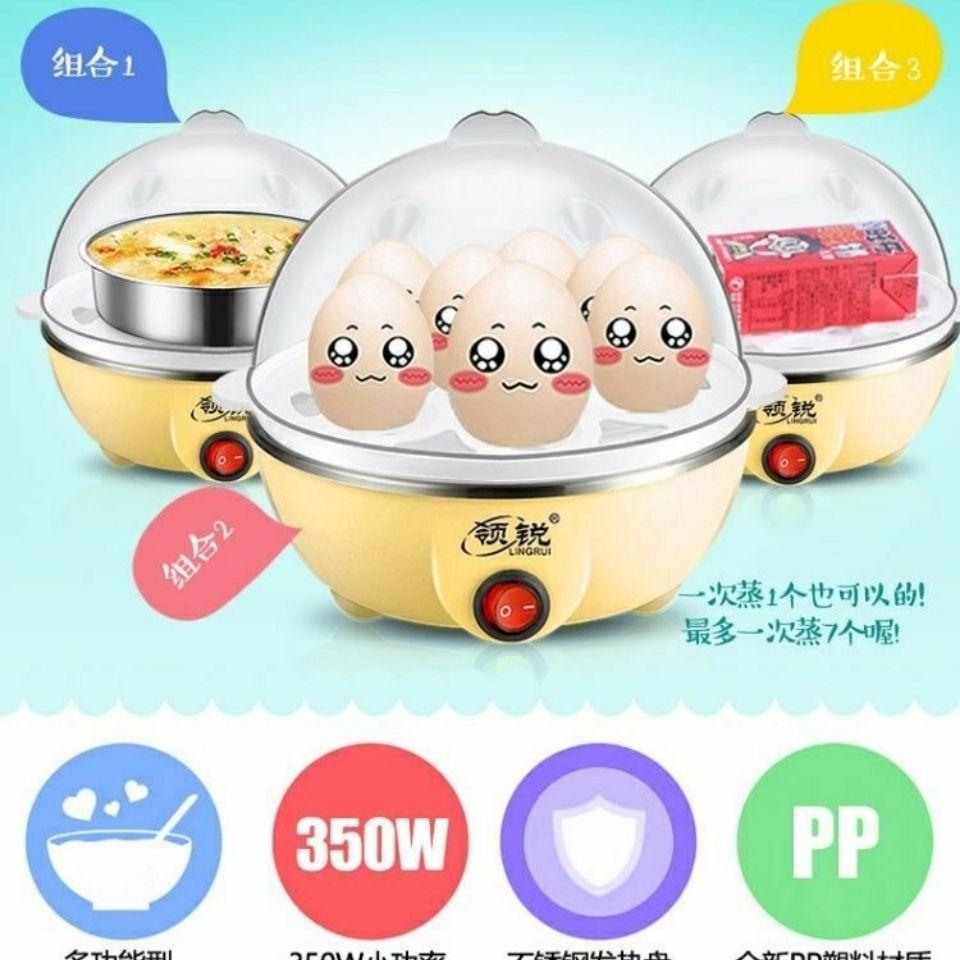 煮蛋器 迷你煮蛋器小功率型蒸蛋器宿舍寶寶單層1-7個雞蛋早餐機自動斷電