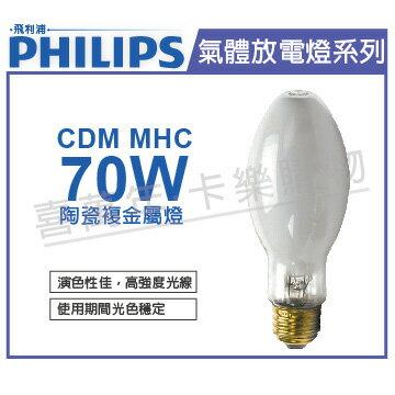 PHILIPS飛利浦CDMMHC70CUM4K70W4000KE26陶瓷複金屬燈_PH090146