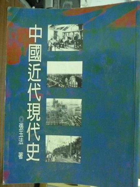 【書寶二手書T3/大學文學_PMZ】中國近代現代史_張玉法_12/e