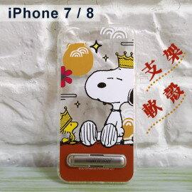 SNOOPY空壓雙料支架軟殼iPhone7iPhone8(4.7吋)史努比【正版授權】