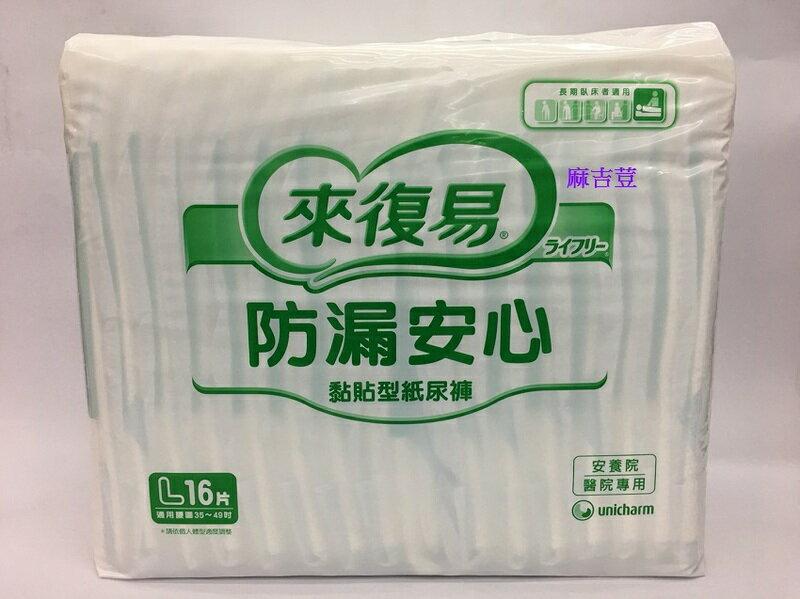來復易防漏安心黏貼型紙尿褲L號 白包 一箱4包/16片 強效吸收體 立體防漏側邊 可搭包大人添寧紙尿片/濕巾/看護墊使用