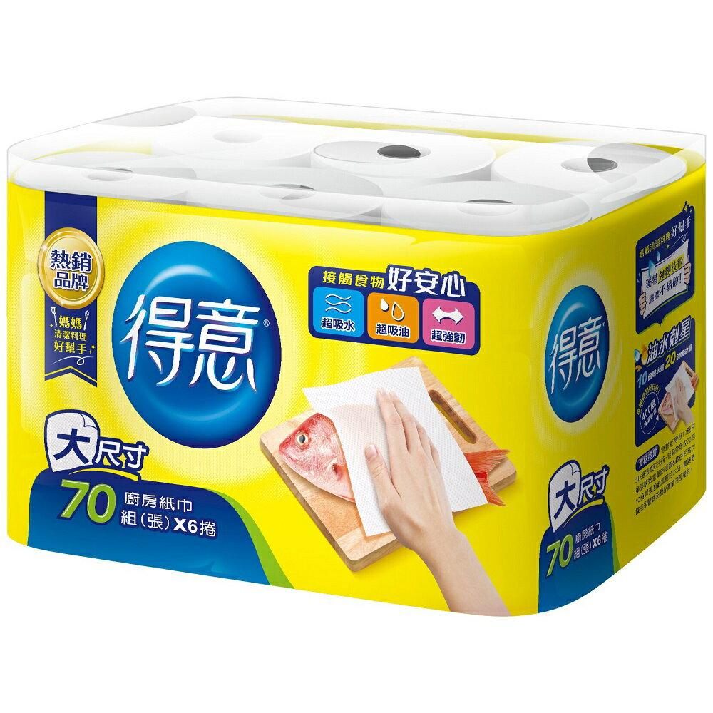 永豐餘得意廚房紙巾70組1串*8串1箱