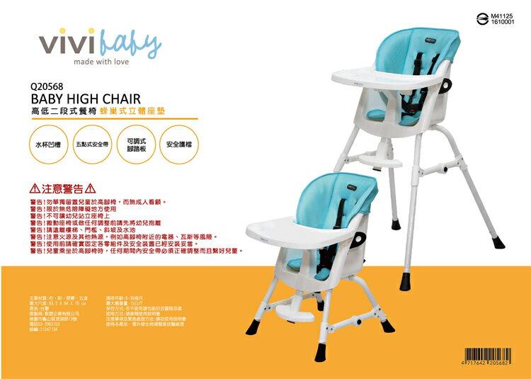 ViViBaby - 蜂巢式立體座墊高低兩段高腳餐椅 1