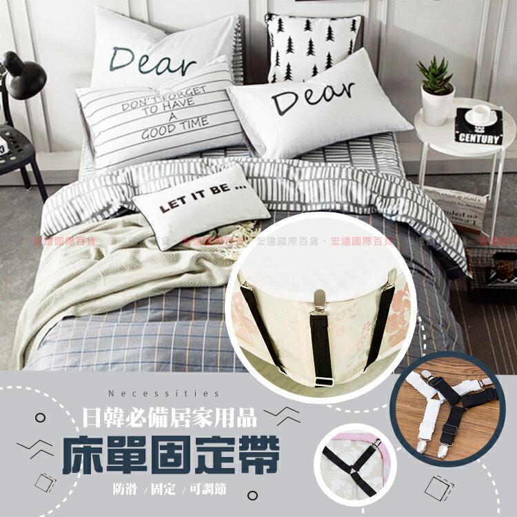~H00980~進化版鬆緊帶三角床單固定器防滑固定帶 床包床單夾床罩夾床單扣 4個一組
