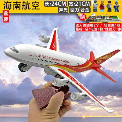 飛機模型 航空8633飛機模型仿真合金直升機南航班客機兒童男孩玩具『SS4051』