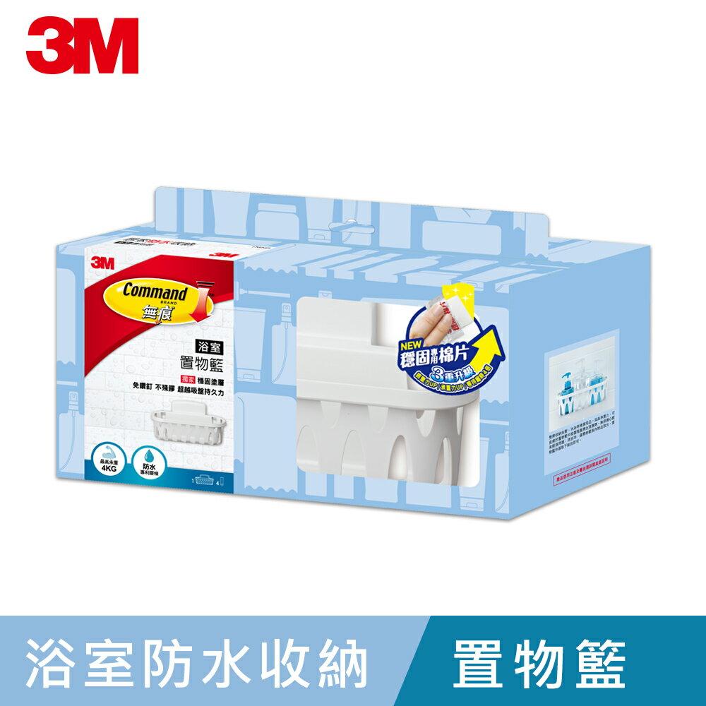 【3M】無痕浴室防水收納系列-置物籃
