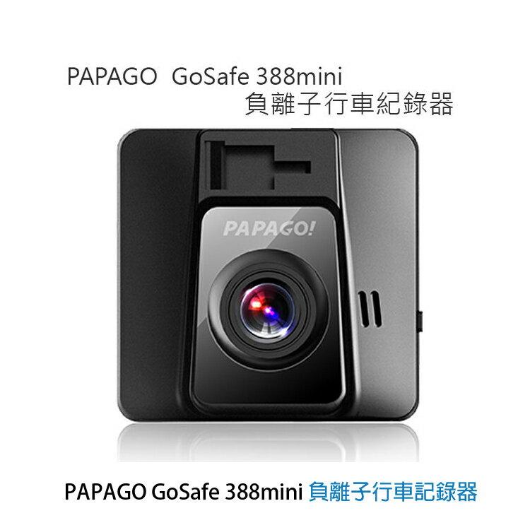 [喬傑數位]PAPAGO GoSafe 388mini 負離子行車記錄器