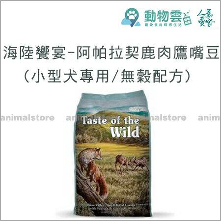 海陸饗宴-阿帕拉契鹿肉鷹嘴豆(小型犬專用/無穀配方),再送海陸饗宴400g飼料