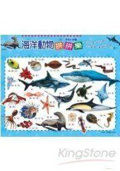 海洋動物拼拼樂(54片拼圖)(OPP自黏袋一個)