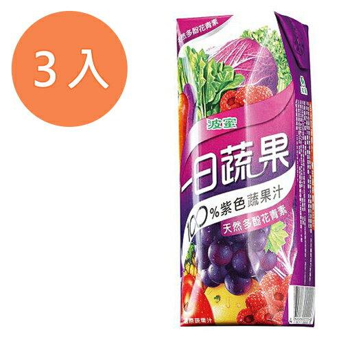 波蜜 一日蔬果100%紫色蔬果汁 250ml (3入)/組