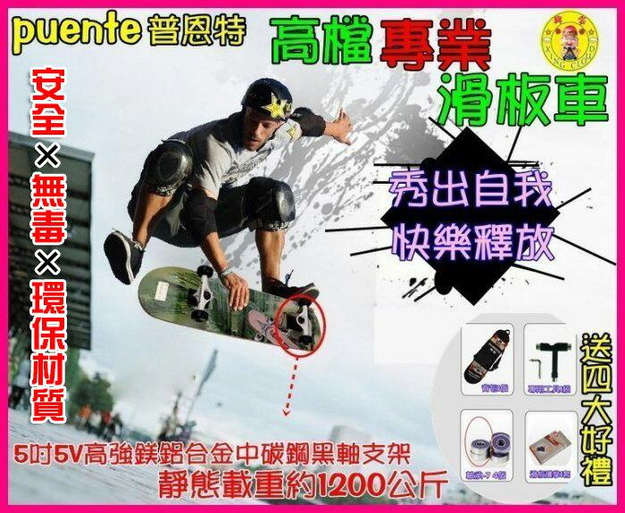 興雲網購☆【03045】普恩特高級魚板 楓木四輪滑板 香蕉板 小魚板 滑板車 成人專業滑板 刷街滑板