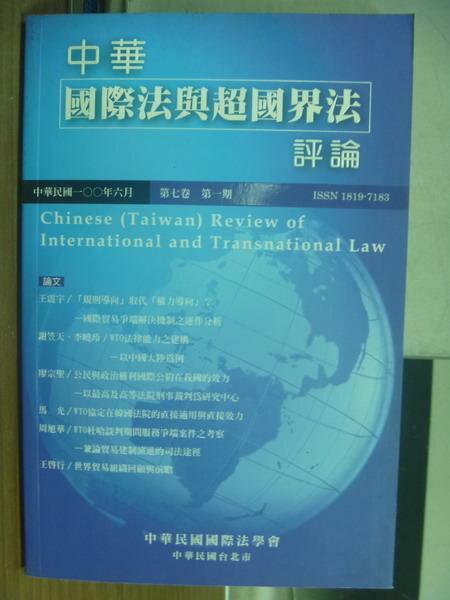 【書寶 書T4/大學法學_PFC】中華國際法與超國界法評論_第7卷_第1期_規則導向取代權