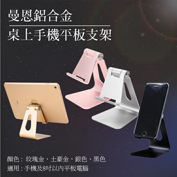 攝彩@曼恩 鋁合金桌上手機平板支架 萬用支座 桌架 立架 可調整 多角度調節 8吋內適用 懶人平板座 支撐座 現貨