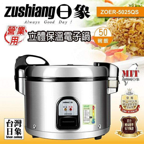日象 ZOER-5025QS 營業用 4.5L 電子鍋(約50碗飯)