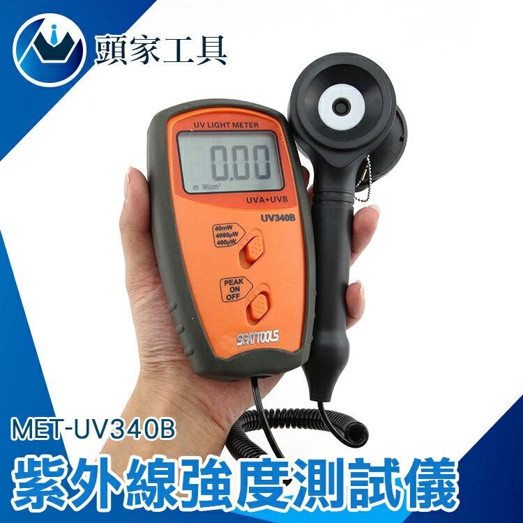 『頭家工具』光強度 紫外輻照計多探頭 紫外線強度計 UVA UVB 大量程紫外分析儀 MET-UV340B