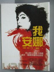【書寶二手書T9/翻譯小說_ICD】我,安娜_艾爾莎.列文