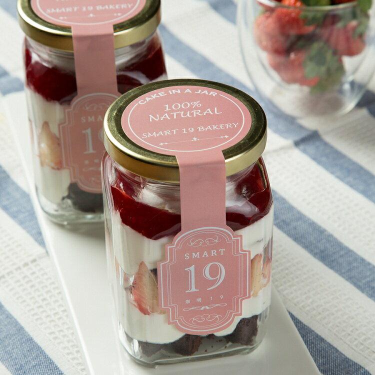 【Smart 19 Bakery】莓果生乳酪 罐子蛋糕:當季新鮮草莓