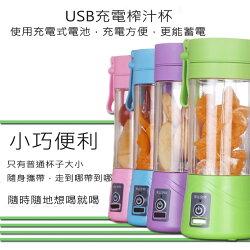 邊走邊打迷你隨身電動果汁機 | 果汁機 | 隨身杯 | 小型果汁機 | USB充電 | 304不銹鋼刀片 |【愛家便宜購】