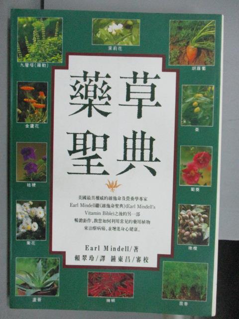 ~書寶 書T2/醫療_LKU~草藥聖典_民82