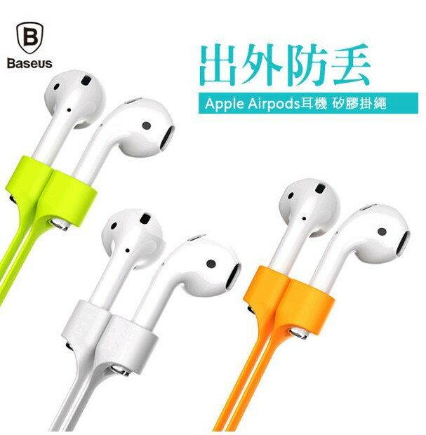 好康Orz 【現貨】倍思 Air Pods 耳機防丟失 磁吸吸附 蘋果 iPhone 藍芽耳機防丟繩 Baseus 312N22