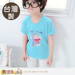童裝 台灣製插畫純棉短袖T恤 魔法Baby~k50355