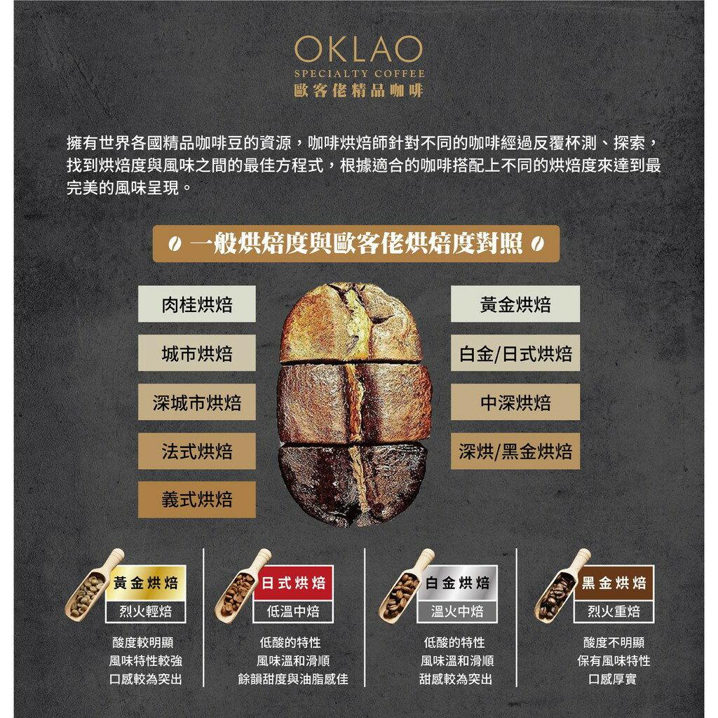 【歐客佬】瓜地馬拉薇薇特南果高海拔精選瑪雅 咖啡豆 (半磅) 中烘焙 (11020436) OKLAO