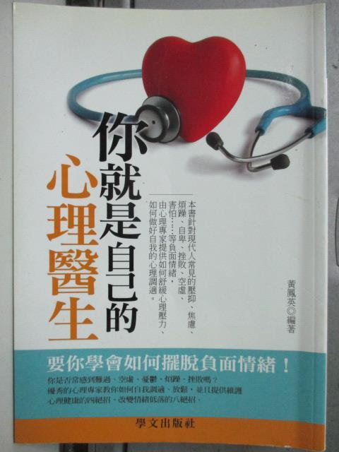 【書寶二手書T1/心理_HOT】你就是自己的心理醫生_黃鳳英