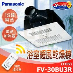 Panasonic 國際牌 FV-30BU3R / FV-30BU3W 無線遙控 暖風乾燥機 陶瓷加熱【東益氏】售阿拉斯加 三菱 康乃馨 中一電工 台達電子