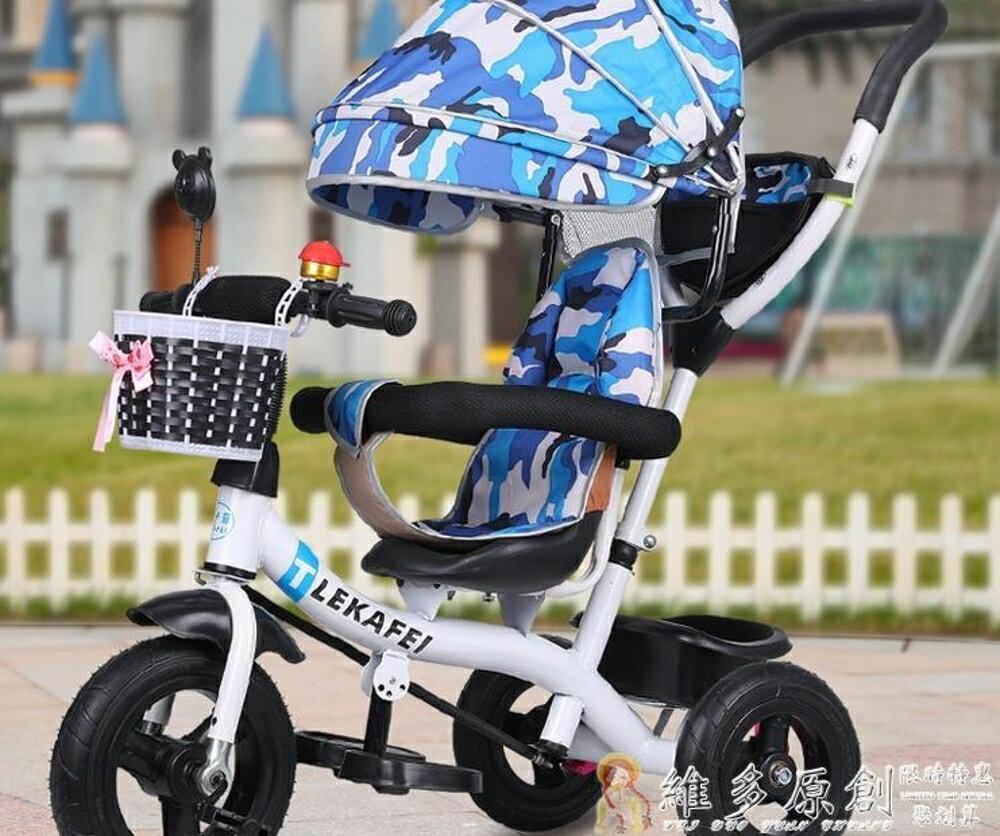 兒童腳踏車 自行車 兒童三輪車手推腳踏車可騎行防側翻1-3-6寶寶童車小孩自行車DF  免運 維多