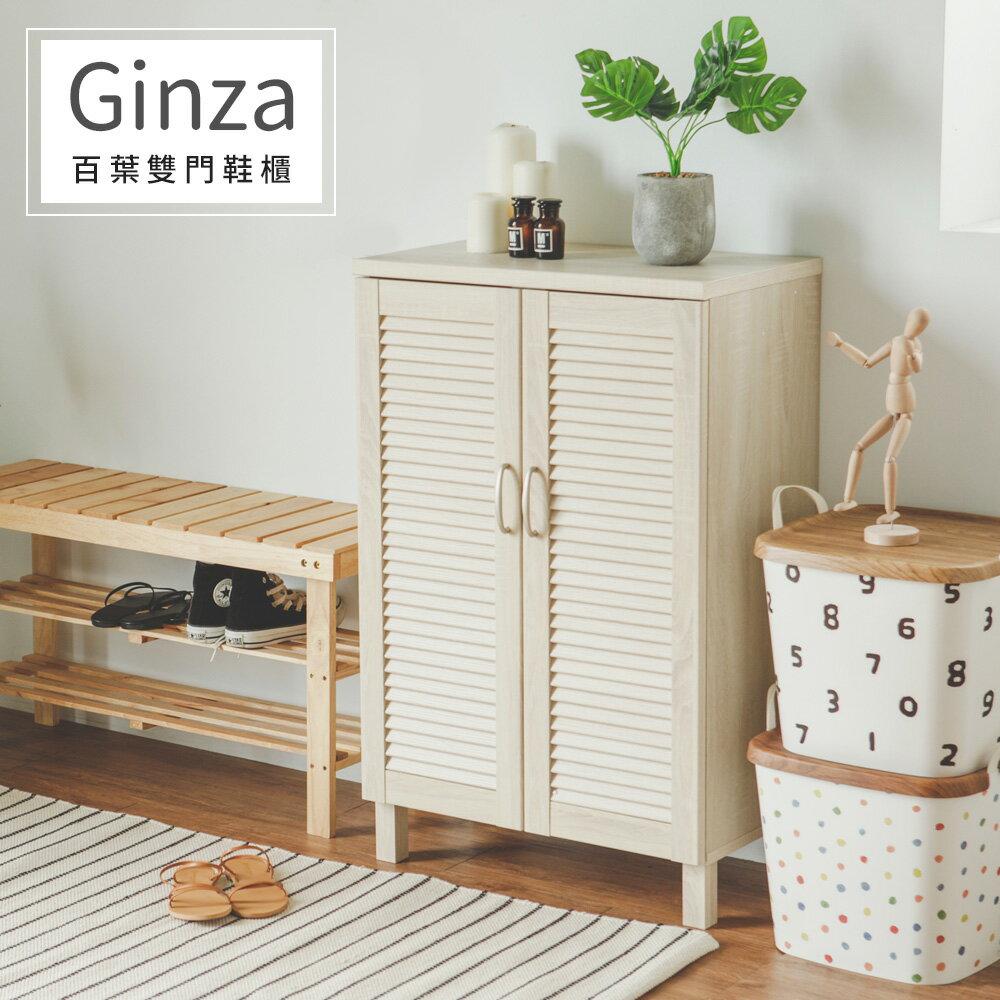 鞋櫃 / 鞋架 / 玄關櫃 Ginza百葉雙門鞋櫃  完美主義【P0013】 0