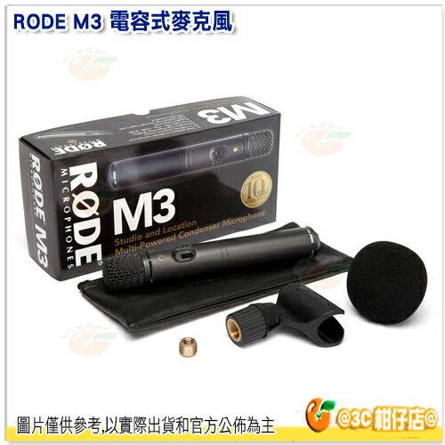 RODEM3電容式麥克風公司貨演唱現場表演XLR收音錄音手持MIC