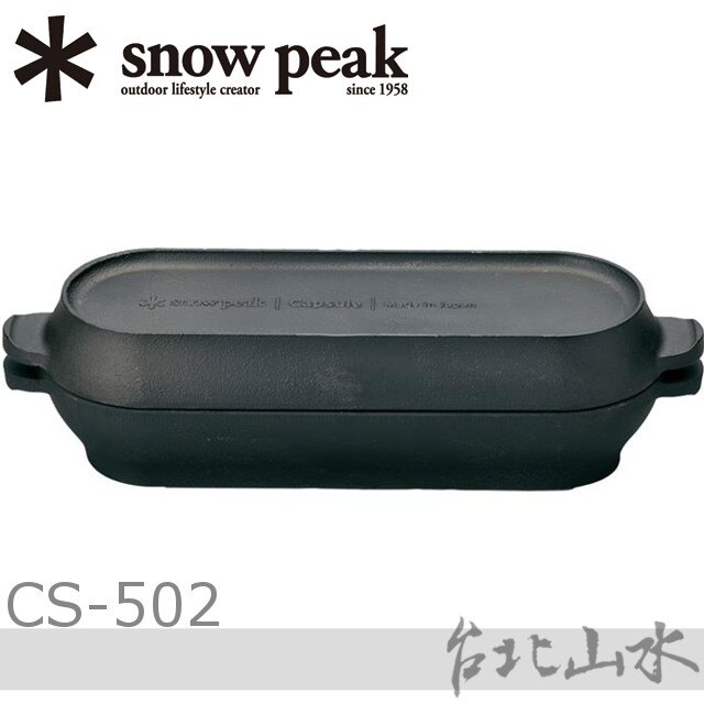 Snow Peak CS-502 Capsule 長形迷你荷蘭鍋/長型鑄鐵鍋/日本雪峰