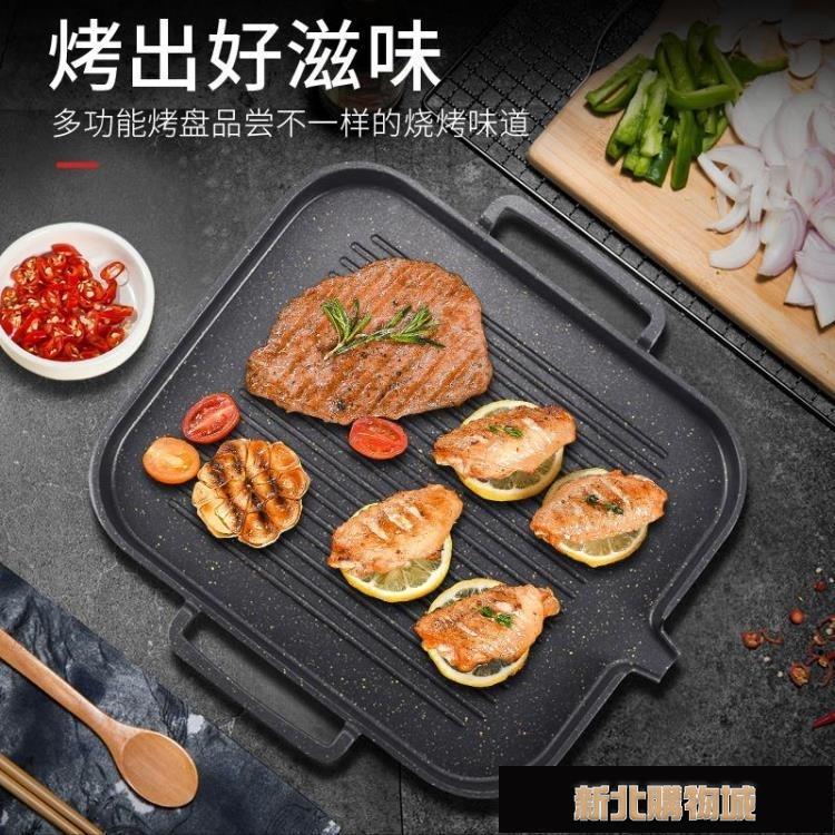 烤肉烤盤電磁爐烤盤韓式麥飯石烤盤家用不粘無煙烤肉鍋商用鐵板燒燒烤盤子 [新年免運]
