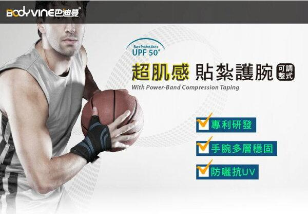 【登瑞體育】BODYVINE束健超肌感貼紮護腕-穩固舒適型_81103
