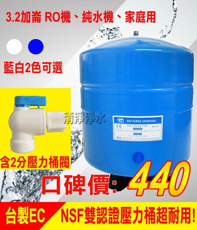 【大墩生活館】藍色,台製CE認證/NSF認證RO儲水桶,132壓力桶3.2加崙,含球閥特價只要420元