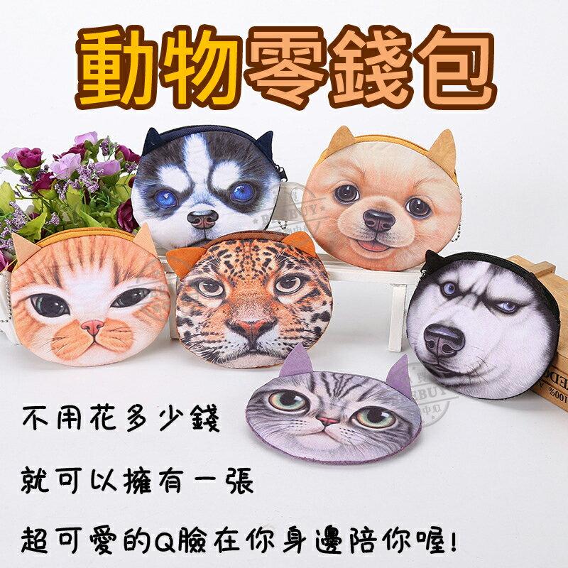 《BEEBUY》超可愛 貓狗造型 絨布動物零錢包 可放鈔票、鑰匙、悠遊卡、零錢 零錢包 3D仿真 動物零錢包 貓狗