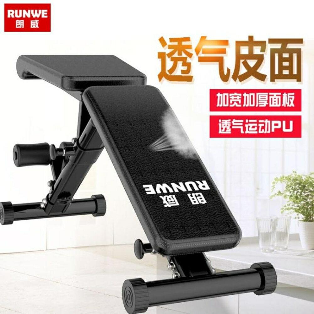 仰臥起坐 啞鈴凳家用多功能仰臥起坐板腹肌健身器材可折疊臥推凳LX 清涼一夏特價
