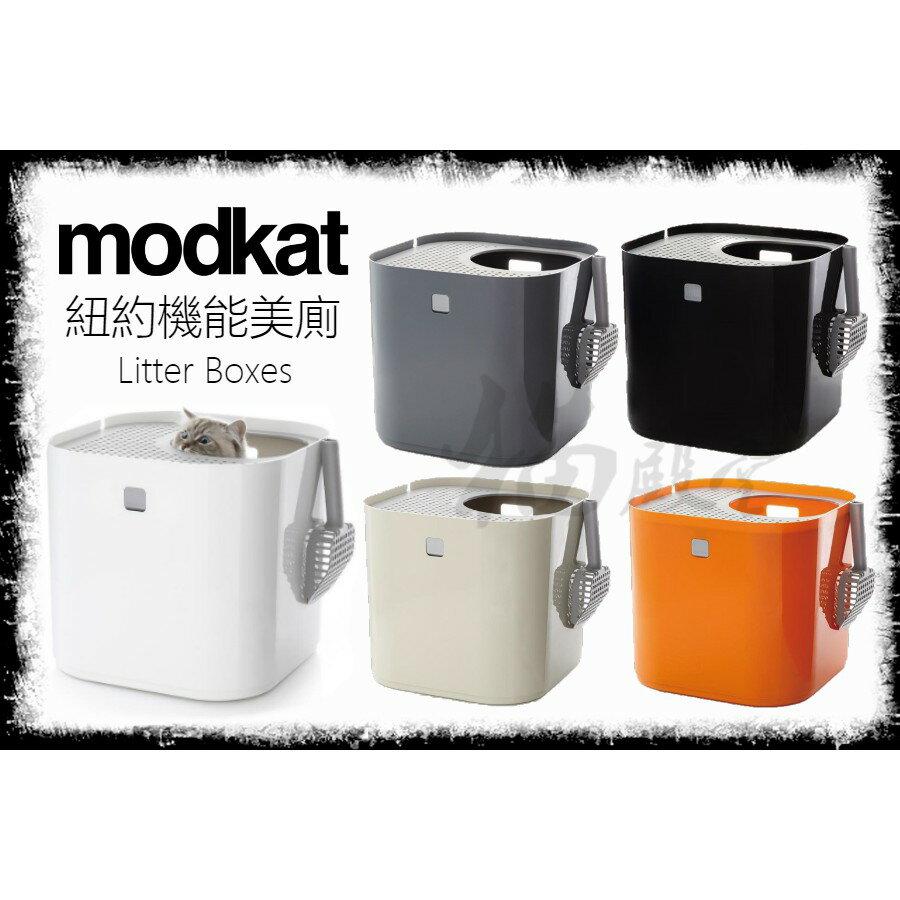 【殿堂寵物】Modko 紐約機能美廁/貓便盆 貓砂盆 內附防水袋、貓鏟
