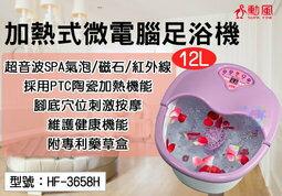 【尋寶趣】12L加熱式微電腦足浴機 PTC加熱 超音波SPA氣泡 磁石紅外線保健 腳底按摩 泡腳機HF-3658H