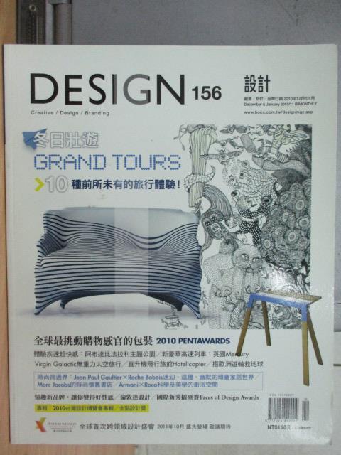 【書寶二手書T1/設計_YAX】Design設計_156期_10種前所未有的旅行體驗等