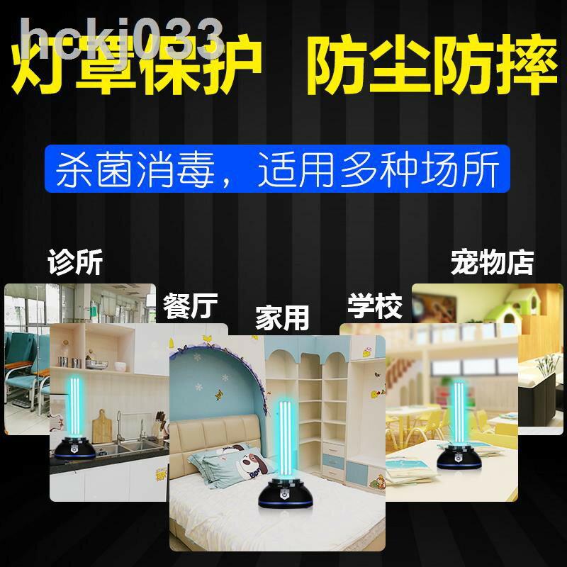 ▬▦益辰紫外線消毒燈殺菌燈移動便攜家用臭氧滅菌燈除螨除異味UV燈管