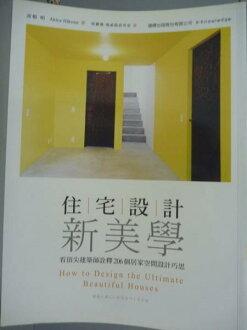 【書寶二手書T1/設計_QKY】住宅設計新美學-看頂尖建築師詮釋206個居家空間設計巧思_彥根明