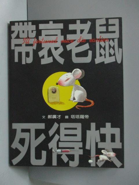 ~書寶 書T5/繪本_ORS~帶衰老鼠死得快_塔塔羅帝