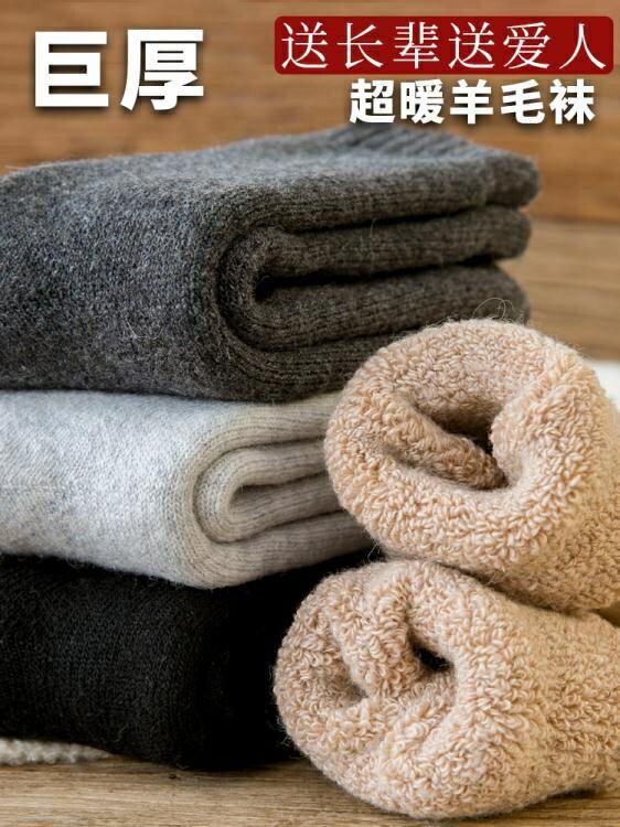羊毛襪 加厚襪子男超厚羊毛襪東北加絨中筒襪毛絨冬天棉襪老人松口襪子女【全館免運 限時鉅惠】