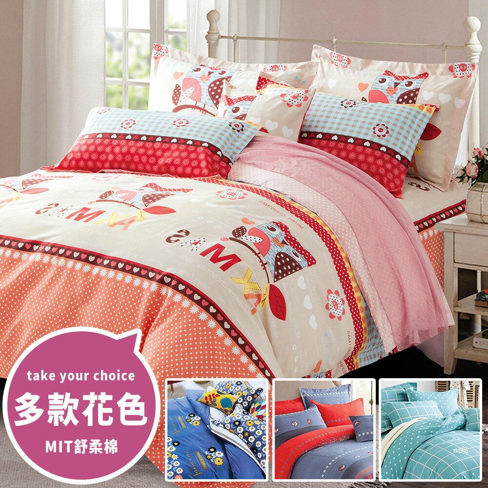 舒柔棉磨毛超細纖維3.5尺單人四件組床包兩用被 多種花色 天絲絨/天鵝絨《GiGi居家寢飾生活館》