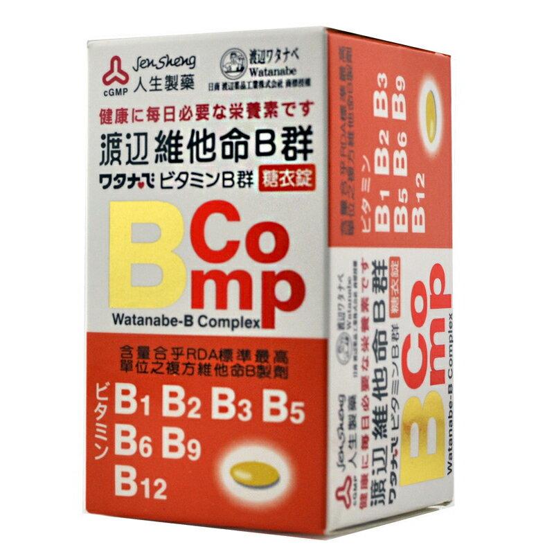 人生製藥 渡邊維他命B群糖衣錠 120錠/瓶  公司貨中文標 PG美妝