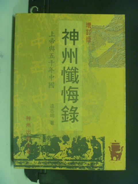 【書寶二手書T2/宗教_GRV】神州懺悔錄_遠志明
