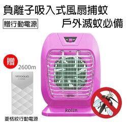 《買就送行動電源》【Kolin 歌林】 桌上型吸入負離子電擊雙效滅蚊器(USB供電)-桃紅色