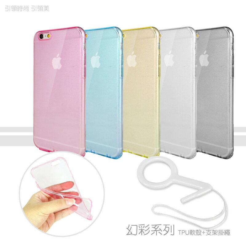 Apple iPhone 6 Plus / 6S Plus (5.5吋) 幻彩系列 TPU 軟殼+支架掛繩/多功能支架/手機保護/保護殼/保護套/背蓋//背蓋/防塵 耳機孔 充電孔 一體成型 手機殼/防塵設計一體成型